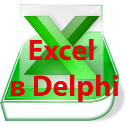   Excel  Delphi