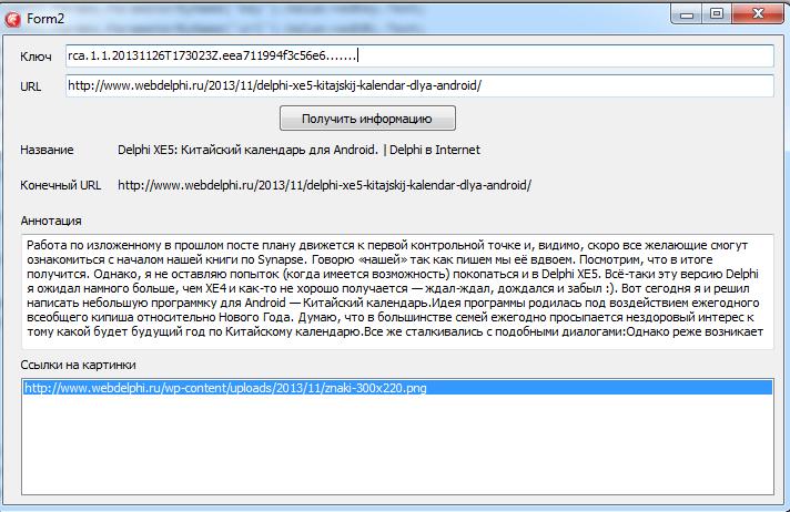 Delphi XE5: ещё один пример использования REST Client Library