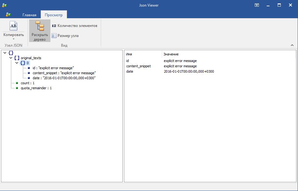 Работа с JSON в Delphi 10 3 Rio — Delphi в Internet